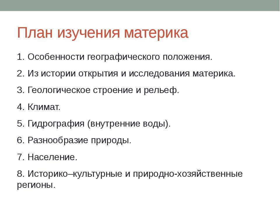 План изучения материка 1. Особенности географического положения. 2. Из истори...