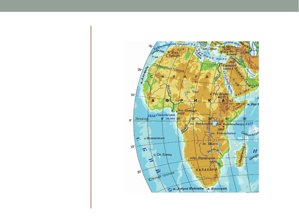 Своё имя материк получил в честь племени кочевников, живших на севре Африки....