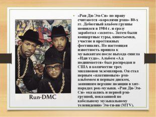 «Ран Ди-Эм-Си» по праву считаются «королями рэпа» 80-х гг. Дебютный альбом гр