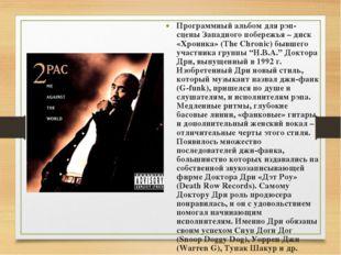 Программный альбом для рэп-сцены Западного побережья – диск «Хроника» (The Ch