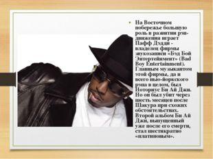 На Восточном побережье большую роль в развитии рэп-движения играет Пафф Дэдди