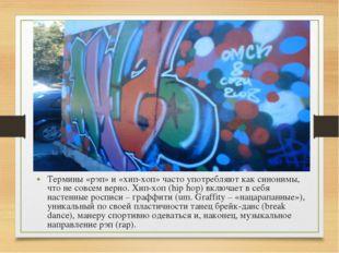 Термины «рэп» и «хип-хоп» часто употребляют как синонимы, что не совсем верно