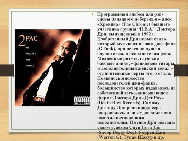 Программный альбом для рэп-сцены Западного побережья – диск «Хроника» (The Ch...