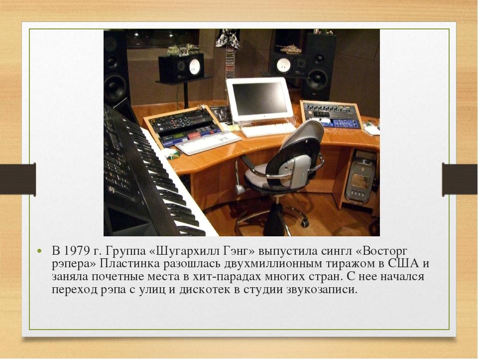 В 1979 г. Группа «Шугархилл Гэнг» выпустила сингл «Восторг рэпера» Пластинка...