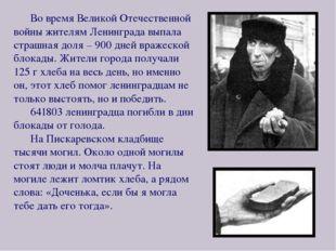 Во время Великой Отечественной войны жителям Ленинграда выпала страшная доля