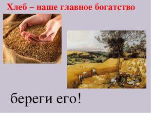 Хлеб – наше главное богатство береги его!