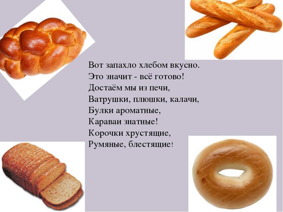 Вот запахло хлебом вкусно. Это значит - всё готово! Достаём мы из печи, Ватру...