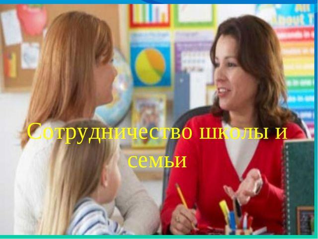 Сотрудничество школы и семьи