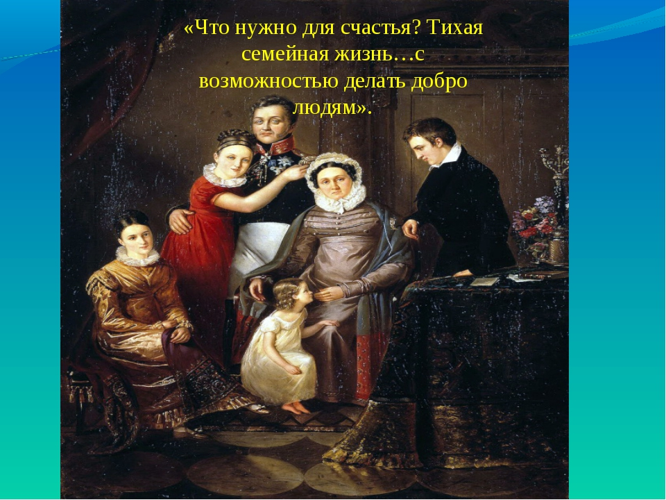 «Что нужно для счастья? Тихая семейная жизнь…с возможностью делать добро люд...