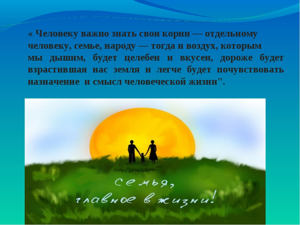 « Человеку важно знать свои корни — отдельному человеку, семье, народу — тогд...