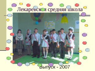 Лекаревская средняя школа Выпуск - 2007
