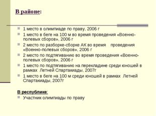 В районе: 1 место в олимпиаде по праву, 2006 г 1 место в беге на 100 м во вр