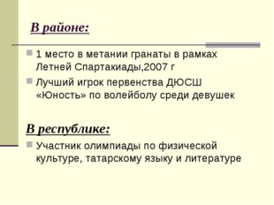 В районе: 1 место в метании гранаты в рамках Летней Спартакиады,2007 г Лучший