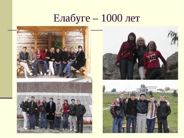 Елабуге – 1000 лет