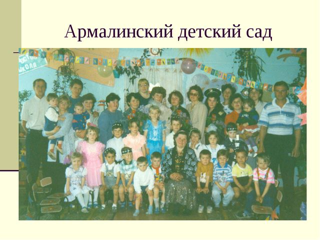 Армалинский детский сад