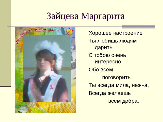 Зайцева Маргарита Хорошее настроение Ты любишь людям дарить. С тобою очень ин...