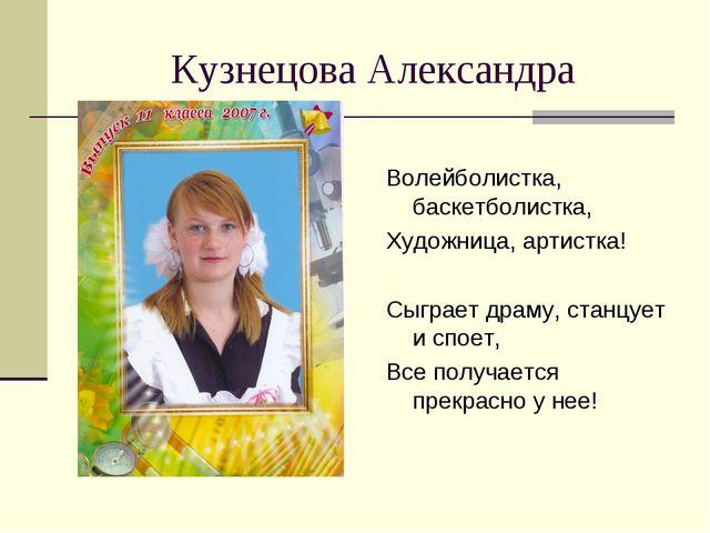 Кузнецова Александра Волейболистка, баскетболистка, Художница, артистка! Сыгр...