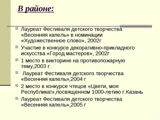 В районе: Лауреат Фестиваля детского творчества «Весенняя капель» в номинации...
