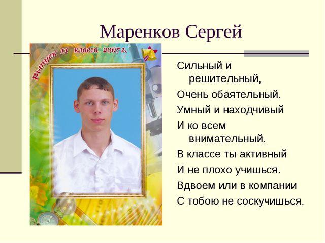 Маренков Сергей Сильный и решительный, Очень обаятельный. Умный и находчивый...