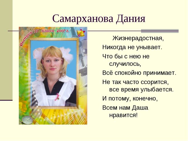 Самарханова Дания Жизнерадостная, Никогда не унывает. Что бы с нею не случило...