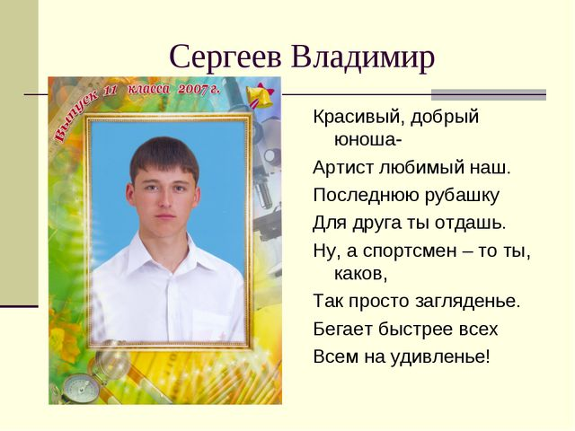 Сергеев Владимир Красивый, добрый юноша- Артист любимый наш. Последнюю рубашк...