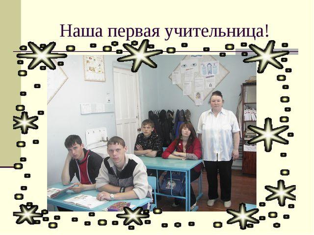 Наша первая учительница!