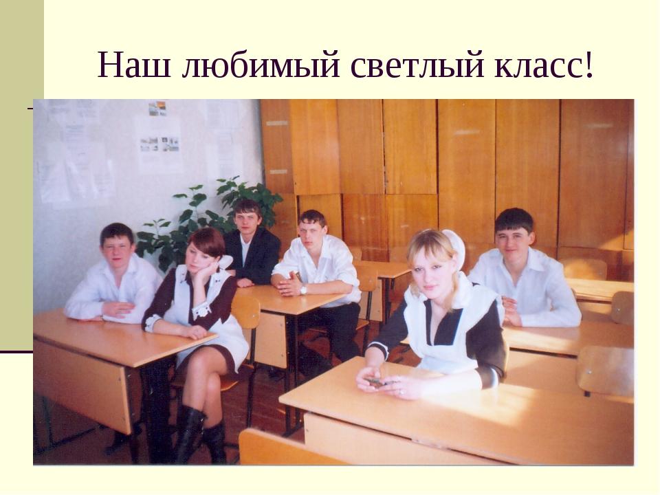 Наш любимый светлый класс!