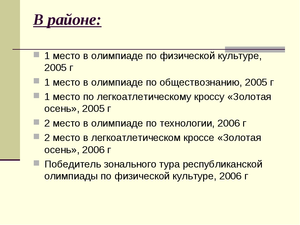 В районе: 1 место в олимпиаде по физической культуре, 2005 г 1 место в олимпи...