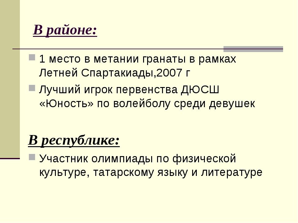 В районе: 1 место в метании гранаты в рамках Летней Спартакиады,2007 г Лучший...
