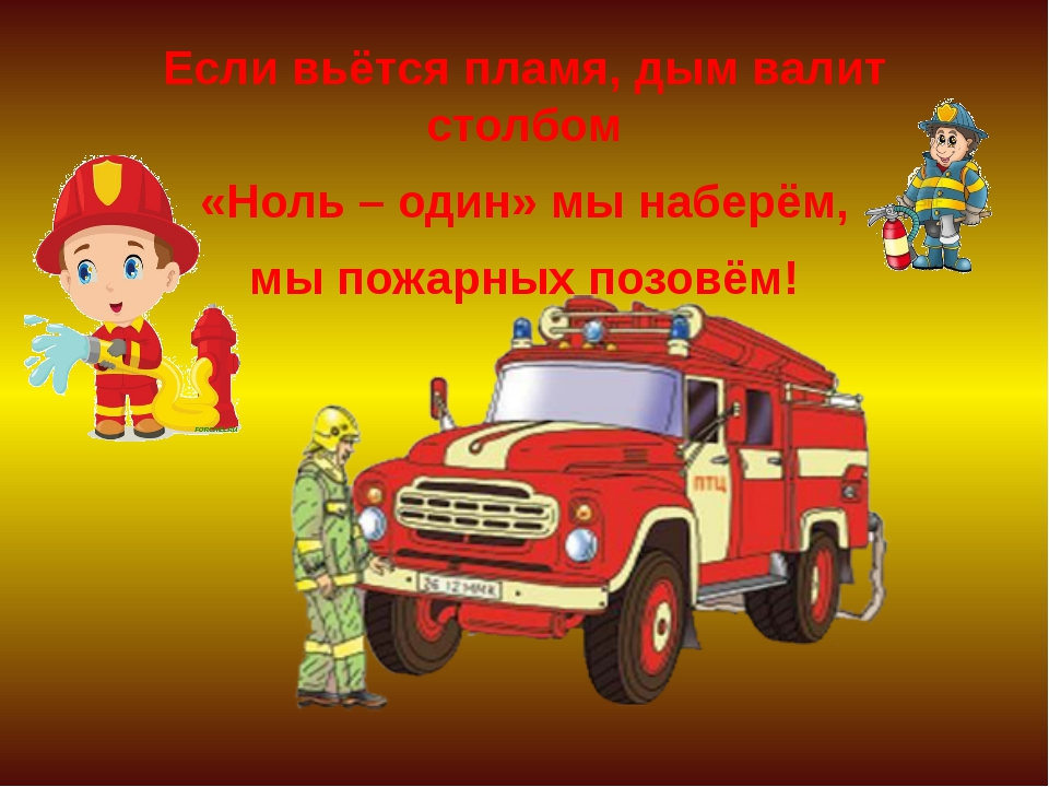 Стихи про пожарную безопасность для детей