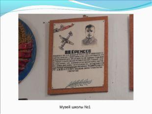Музей школы №1