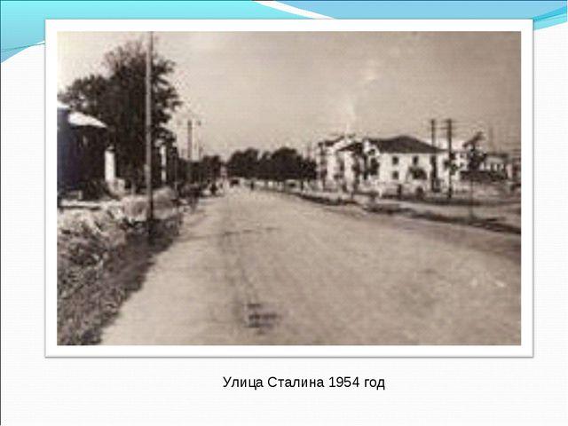 Улица Сталина 1954 год