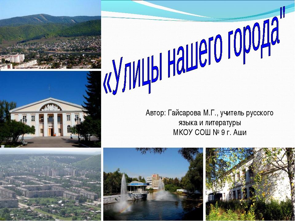 Автор: Гайсарова М.Г., учитель русского языка и литературы МКОУ СОШ № 9 г. Аши