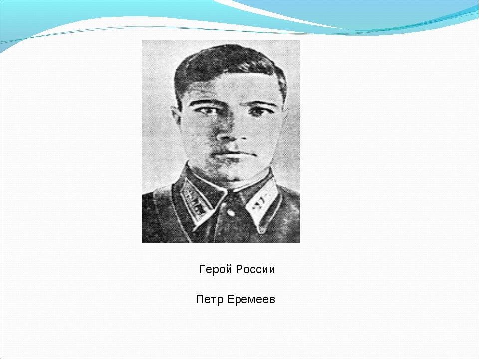 Петр Еремеев Герой России