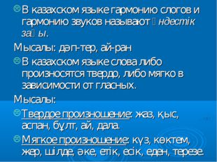 В казахском языке гармонию слогов и гармонию звуков называют үндестік заңы. М