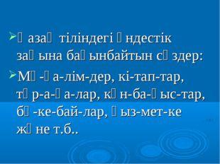 Қазақ тіліндегі үндестік заңына бағынбайтын сөздер: Мұ-ға-лім-дер, кі-тап-та