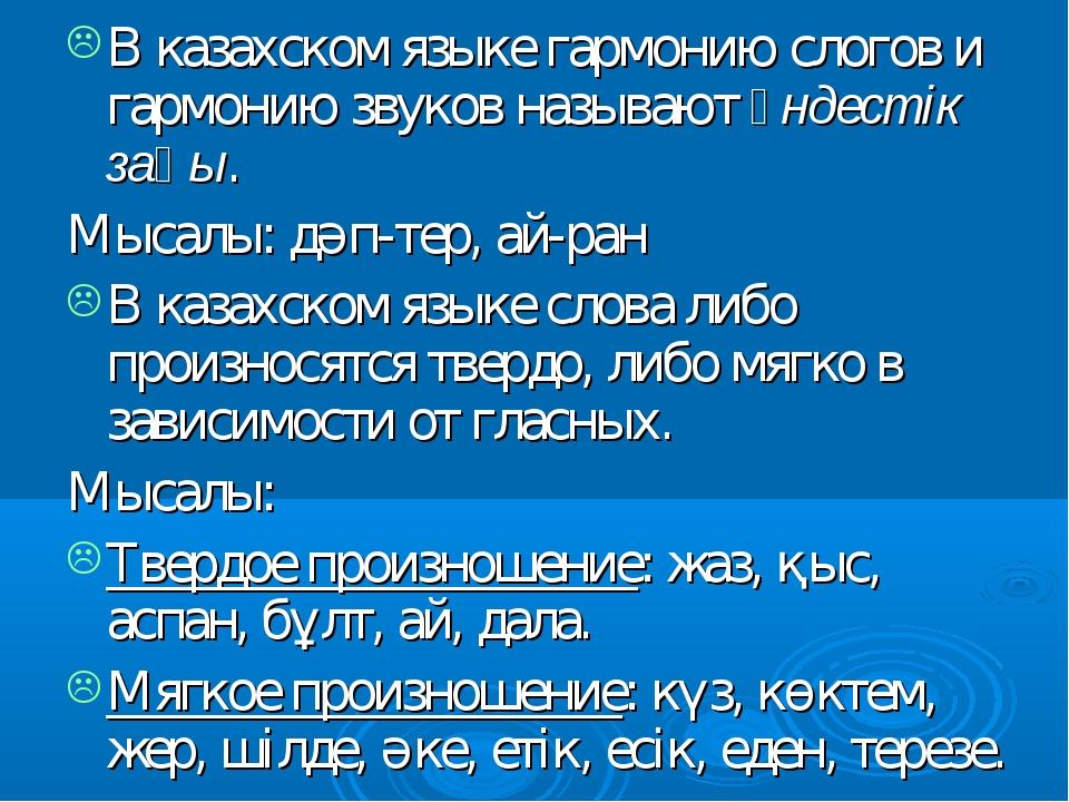 В казахском языке гармонию слогов и гармонию звуков называют үндестік заңы. М...