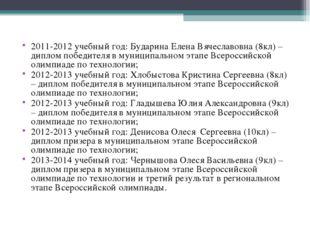 2011-2012 учебный год: Бударина Елена Вячеславовна (8кл) – диплом победителя