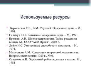 Используемые ресурсы Бурменская Г.В., В.М. Слуцкий.Одаренные дети. – М., 199