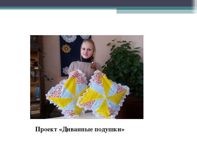 Проект «Диванные подушки»
