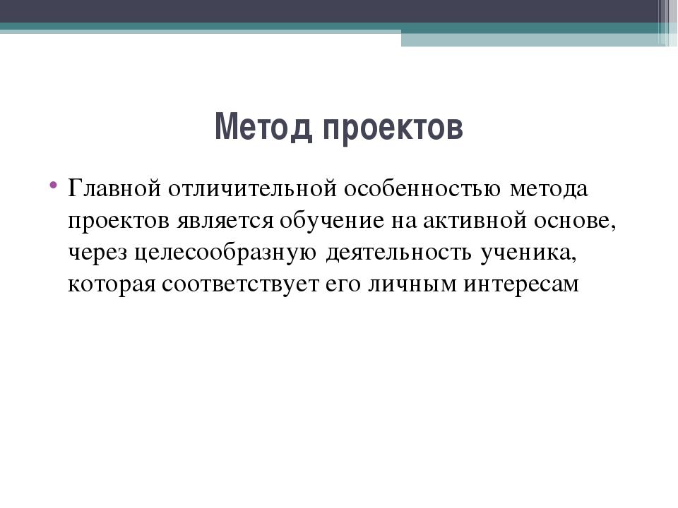 Метод проектов Главной отличительной особенностью метода проектов является об...