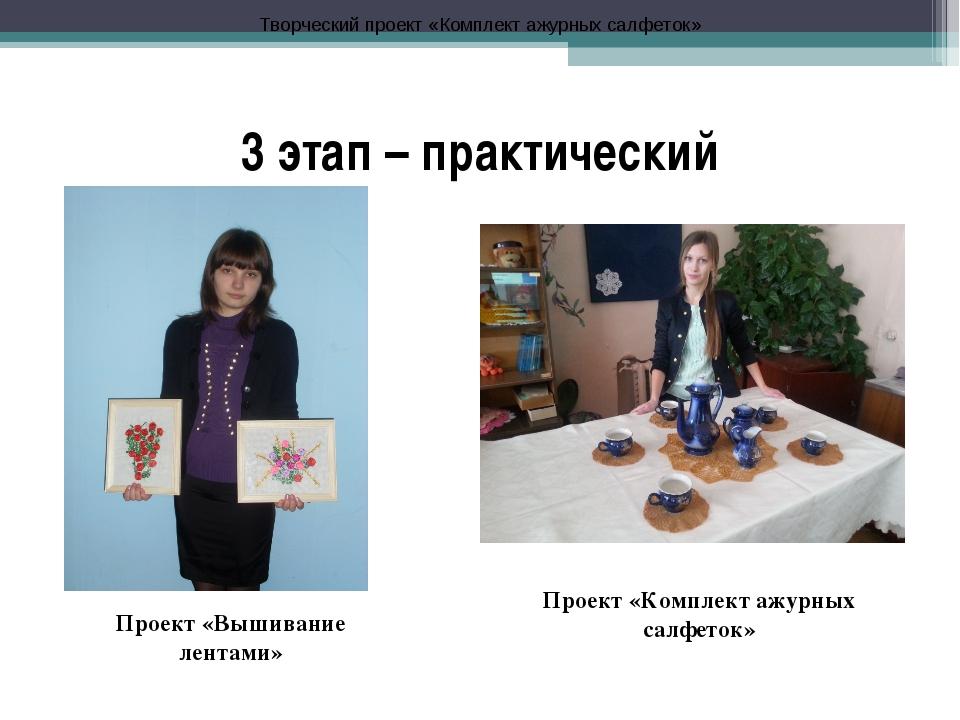 3 этап – практический Творческий проект «Комплект ажурных салфеток» Проект «В...