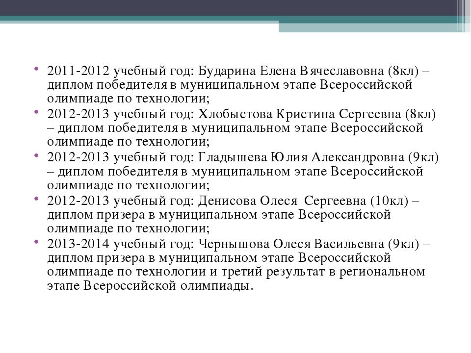 2011-2012 учебный год: Бударина Елена Вячеславовна (8кл) – диплом победителя...