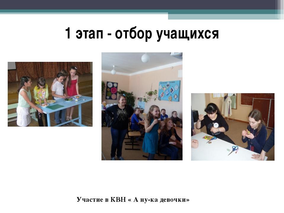 1 этап - отбор учащихся Участие в КВН « А ну-ка девочки»