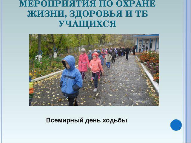 МЕРОПРИЯТИЯ ПО ОХРАНЕ ЖИЗНИ, ЗДОРОВЬЯ И ТБ УЧАЩИХСЯ Всемирный день ходьбы
