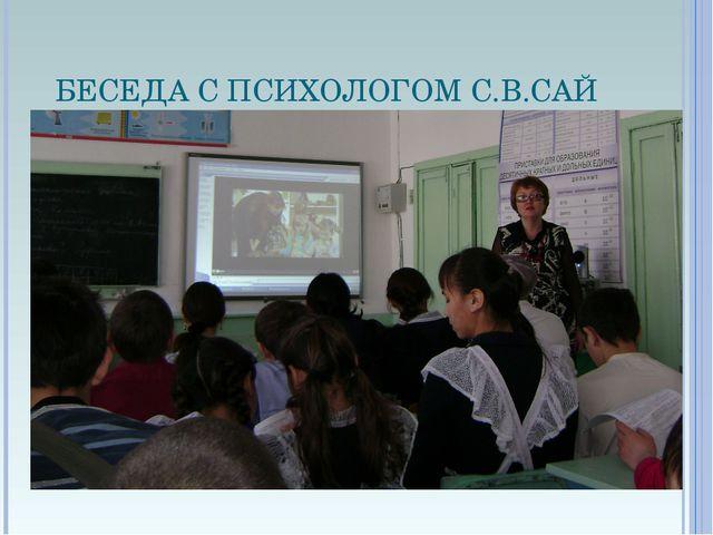 БЕСЕДА С ПСИХОЛОГОМ С.В.САЙ