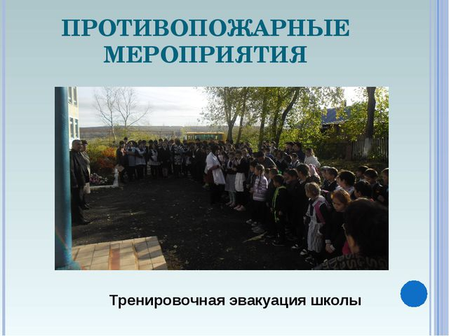 ПРОТИВОПОЖАРНЫЕ МЕРОПРИЯТИЯ Тренировочная эвакуация школы
