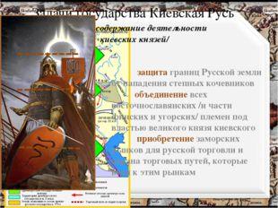 Задачи государства Киевская Русь /главное содержание деятельности киевских кн