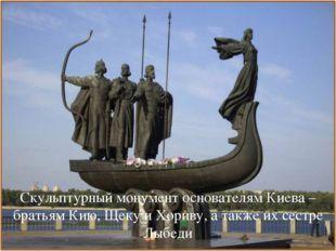 Скульптурный монумент основателям Киева – братьям Кию, Щеку и Хориву, а также