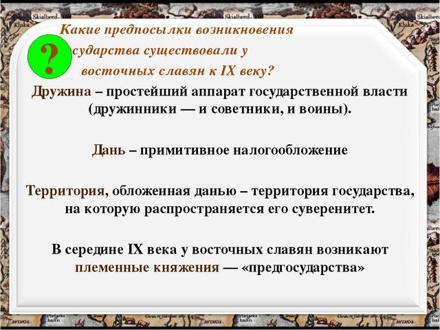 Какие предпосылки возникновения государства существовали у восточных славян...